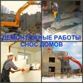 Демонтажные работы в Воронеже, демонтаж стен и демонтаж зданий в Воронеже.