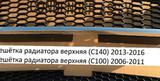 Решётка радиатора Каптива Шевроле