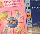 Учебники по геометрии