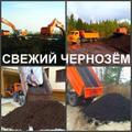 Чернозём Воронеж, доставка чернозёма в Воронеже